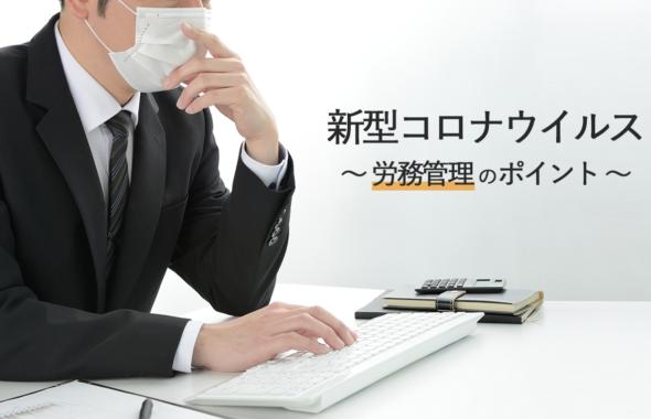 新型コロナウイルス ~ 労務管理のポイント ~