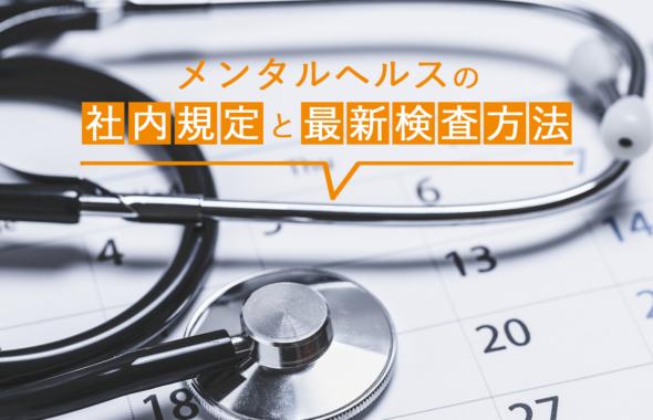 メンタルヘルスの社内規定と最新検査方法