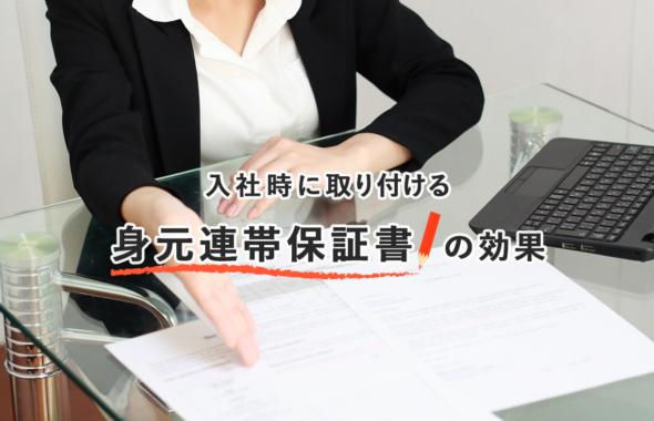 入社時に取り付ける身元連帯保証書の効果