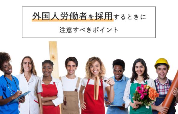 外国人労働者を採用するときに注意すべきポイント
