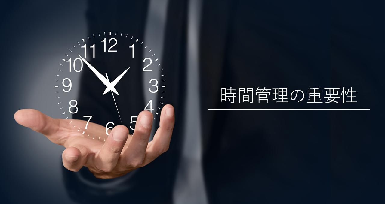 時間管理の重要性
