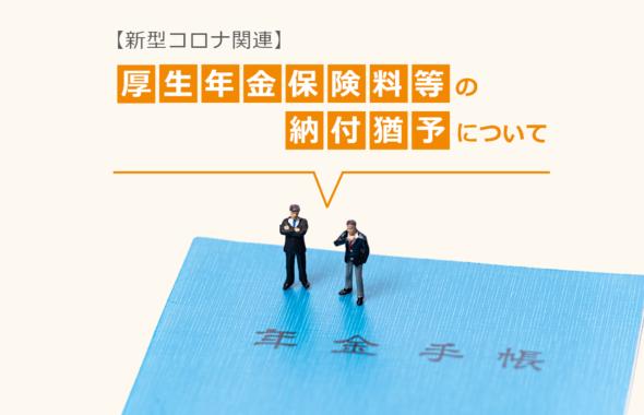 【新型コロナ関連】厚生年金保険料等の納付猶予について