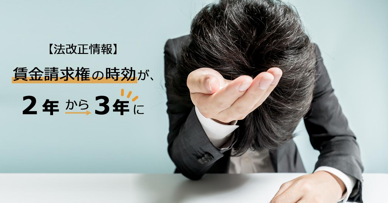 【法改正情報】賃金請求権の時効が、2年から3年に