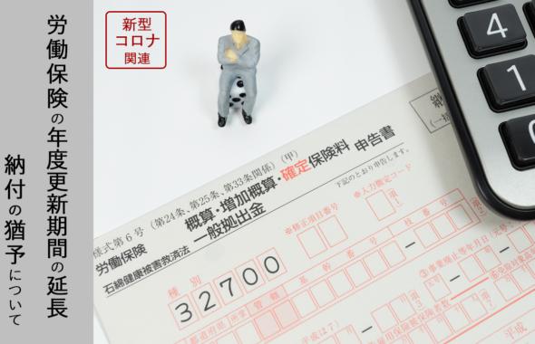【新型コロナ関連】労働保険の年度更新期間の延長/納付の猶予について