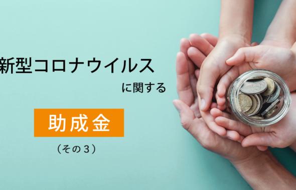 新型コロナウイルスに関する助成金(その3)