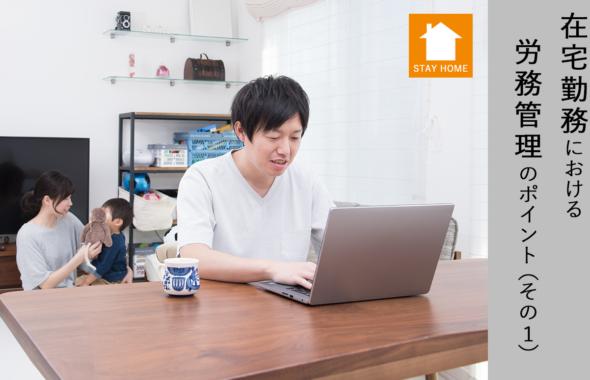 在宅勤務における労務管理のポイント(その1)
