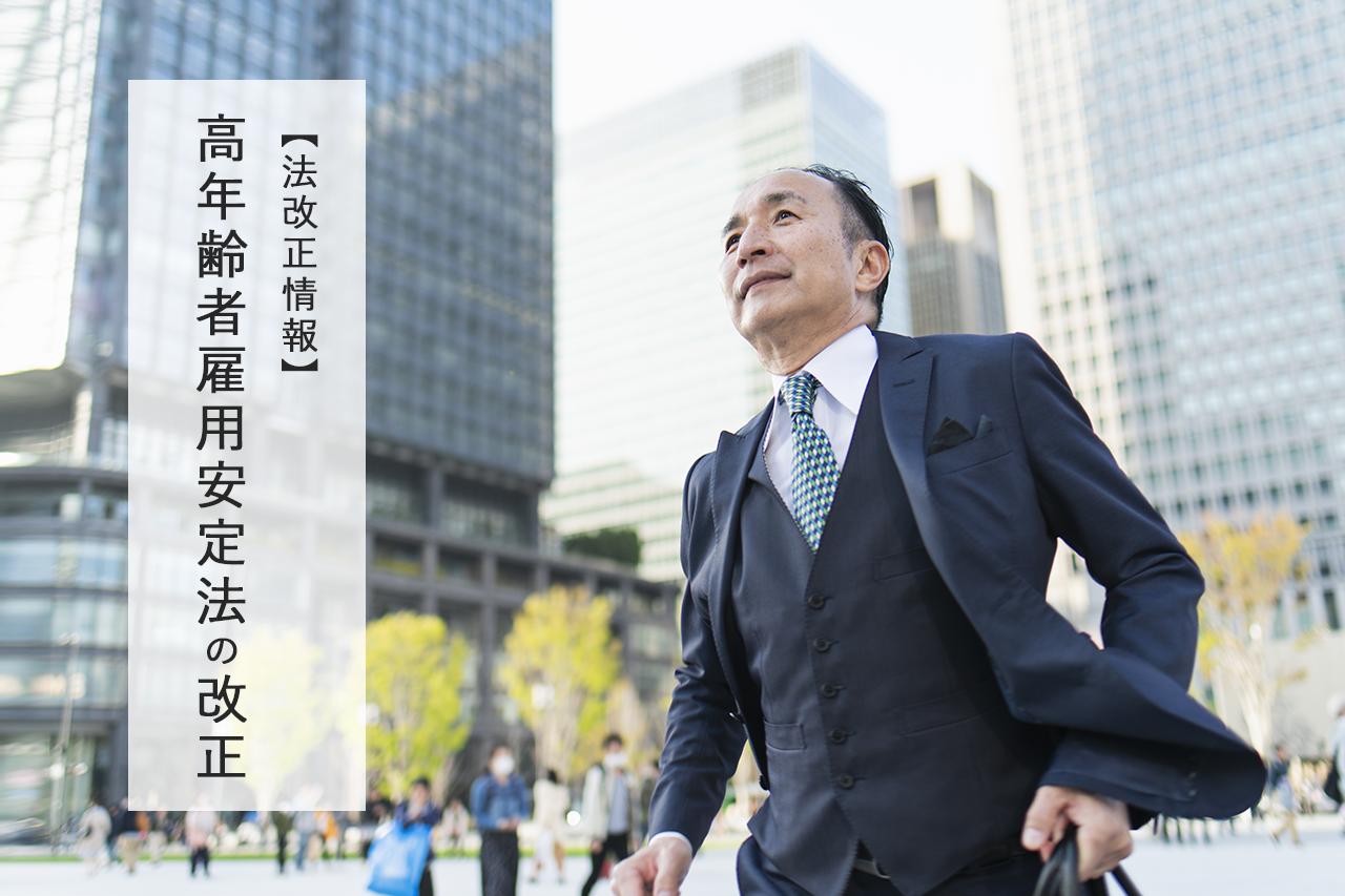 【法改正情報】高年齢者雇用安定法の改正