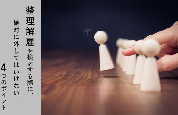 整理解雇を検討する際に、絶対に外してはいけない4つのポイント