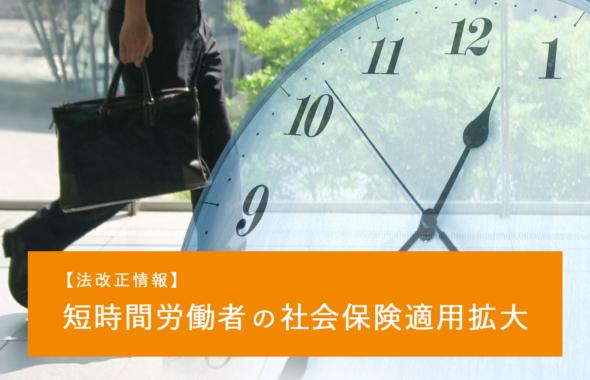 【法改正情報】短時間労働者の社会保険適用拡大