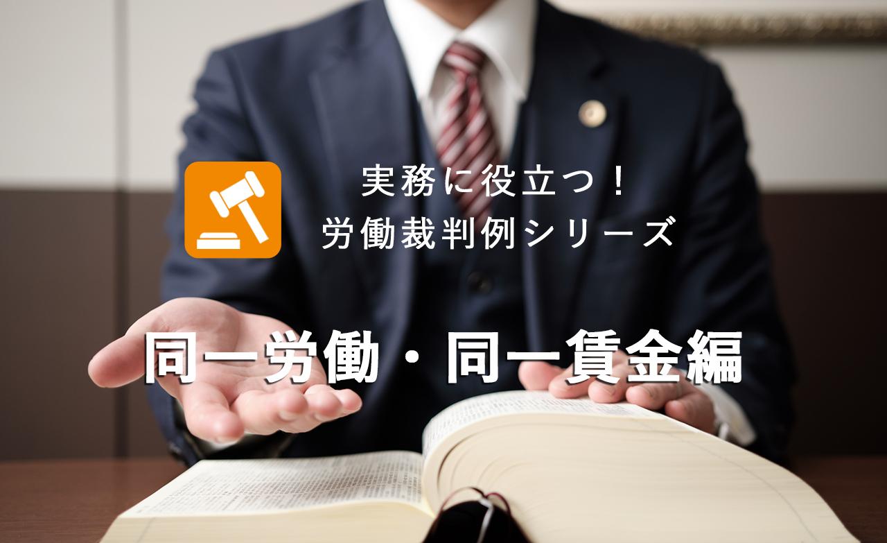 実務に役立つ!労働裁判例シリーズ ~ 同一労働・同一賃金編 ~